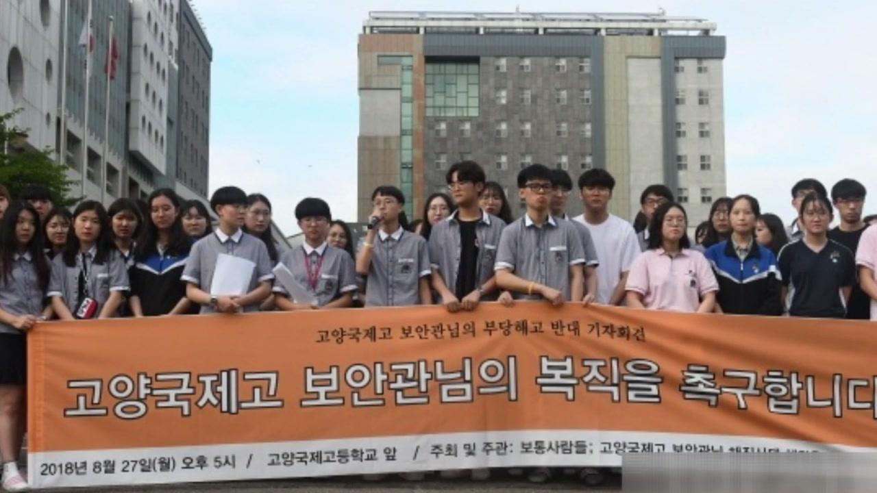 [좋은뉴스] '학교 보안관' 해고 막아낸 고등학생들