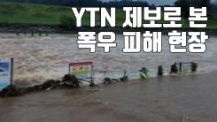 [자막뉴스] YTN 제보로 본 폭우 피해 현장