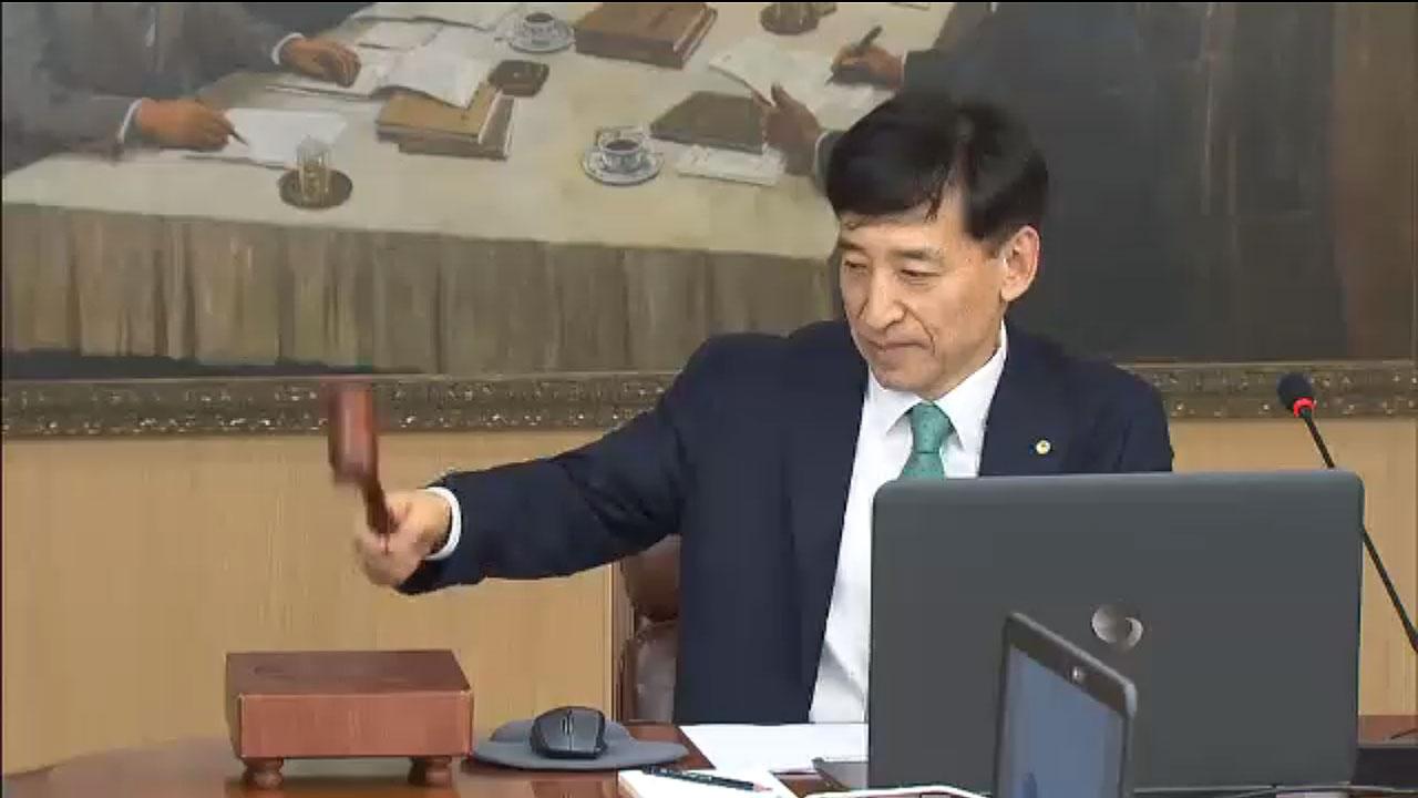 [속보] 한국은행 기준금리 또 동결...연 1.50%