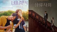 박보영 vs 수애...'너의 결혼식'·'상류사회' 1·2위 다툼