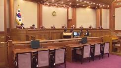 [취재N팩트] 헌재, 과거사 피해구제 결정...대법원과 정면충돌은 피해