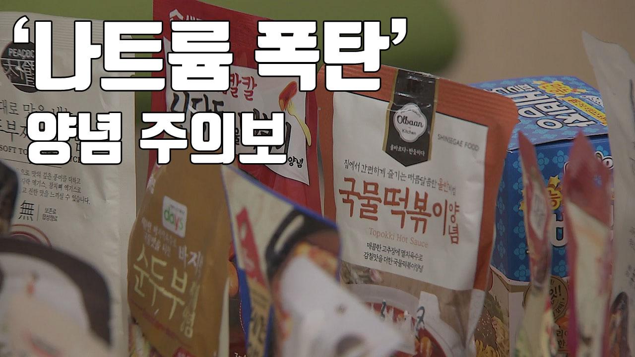 [자막뉴스] '나트륨 폭탄' 시판 양념 주의보