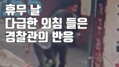 [자막뉴스] 휴무 날 다급한 외침 들은 경찰관의 반응