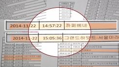 [취재N팩트] 이상한 함승희 법인카드 사용...8750은 누가 썼나?