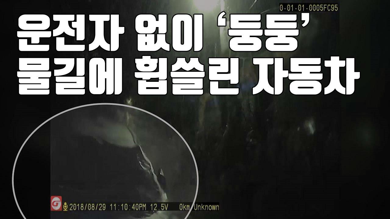 [자막뉴스] 운전자 없이 '둥둥'...폭우에 휩쓸린 자동차