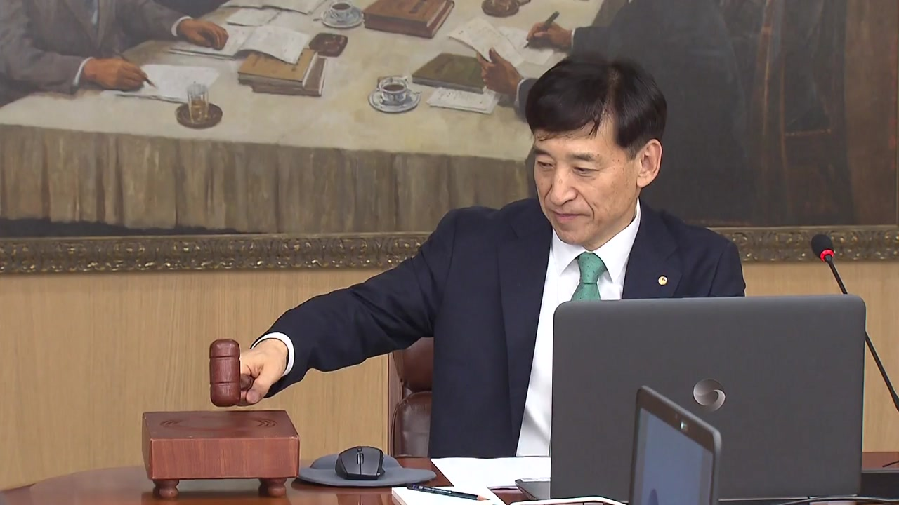 한국은행 기준금리 또 동결...9개월째 연 1.50%