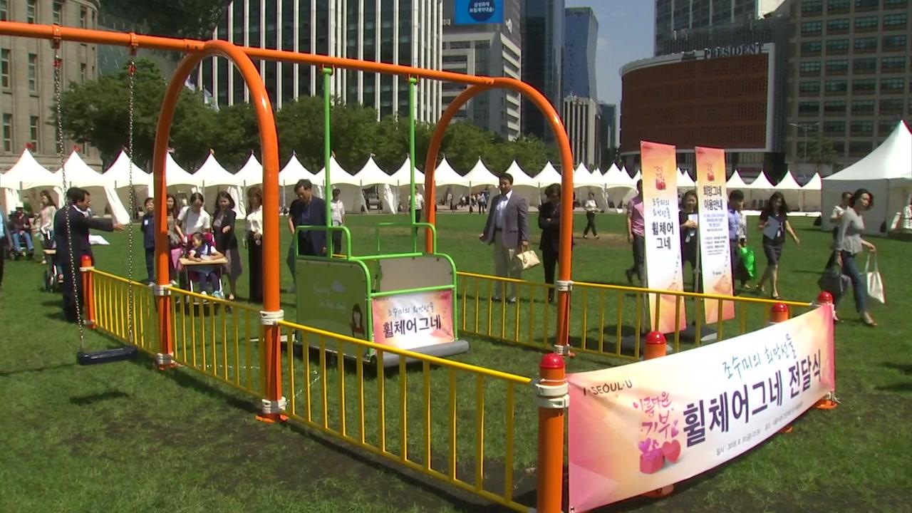 조수미 씨, 서울시에 휠체어 그네 기증