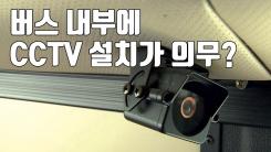 [자막뉴스] 버스 내부 CCTV 설치 내년부터 '의무화'