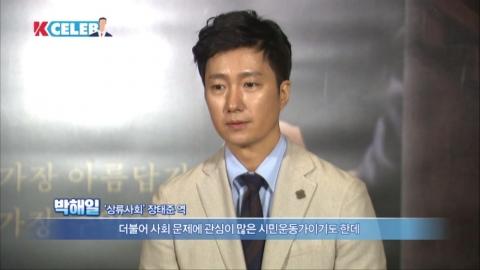 [K-CELEB] '상류사회' 박해일 & 수애