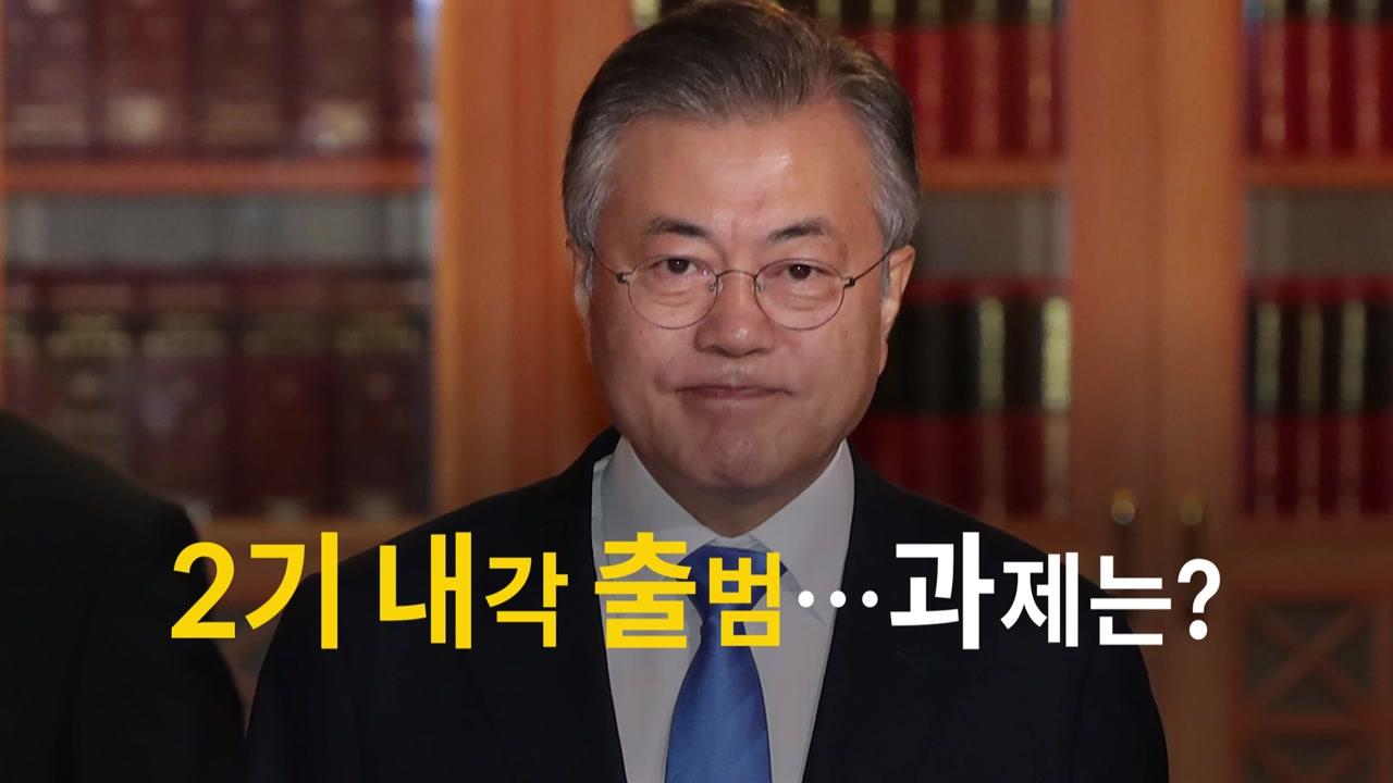 文 정부 2기 개각 키워드는...심기일전·국민 체감