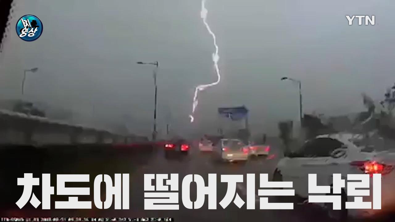 [영상]주행 중 목격한 낙뢰···신호등 고장으로 교통 혼란