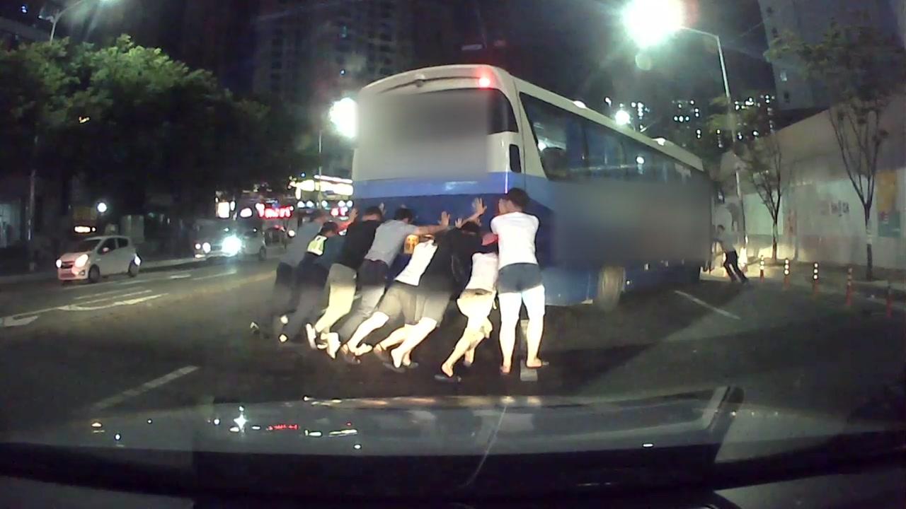 [영상] 고장으로 멈춘 버스, 시민들이 '영차영차'