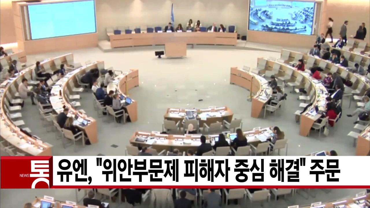 """[YTN 실시간뉴스] 유엔, """"위안부문제 피해자 중심 해결"""" 주문"""