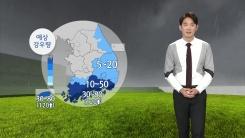 [날씨] 주말, 남해안 '돌풍·벼락' 강한 비...중서부 더워요