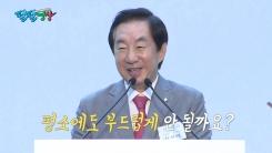 """[팔팔영상] 김성태 """"박원순 시장님, 요샌 머리에 모를 심으셨나?"""""""