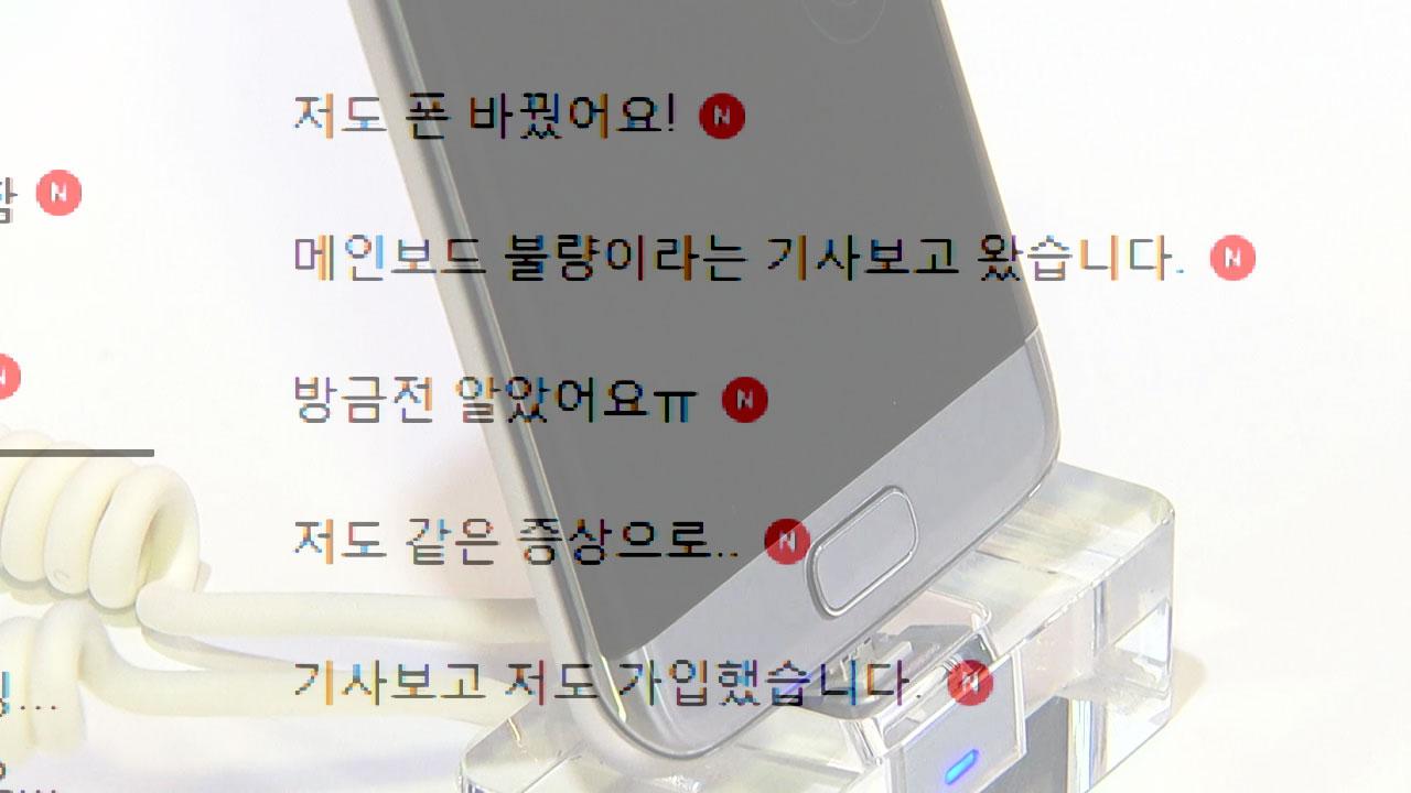 """일부 갤럭시S7 사용자 """"OS 업데이트 후 메인보드 고장"""""""