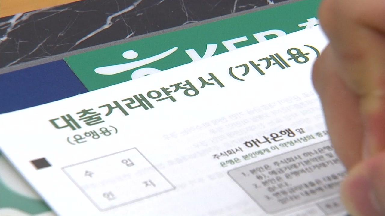 """전세대출 소득제한 논란...""""실수요자 옥죈다"""""""