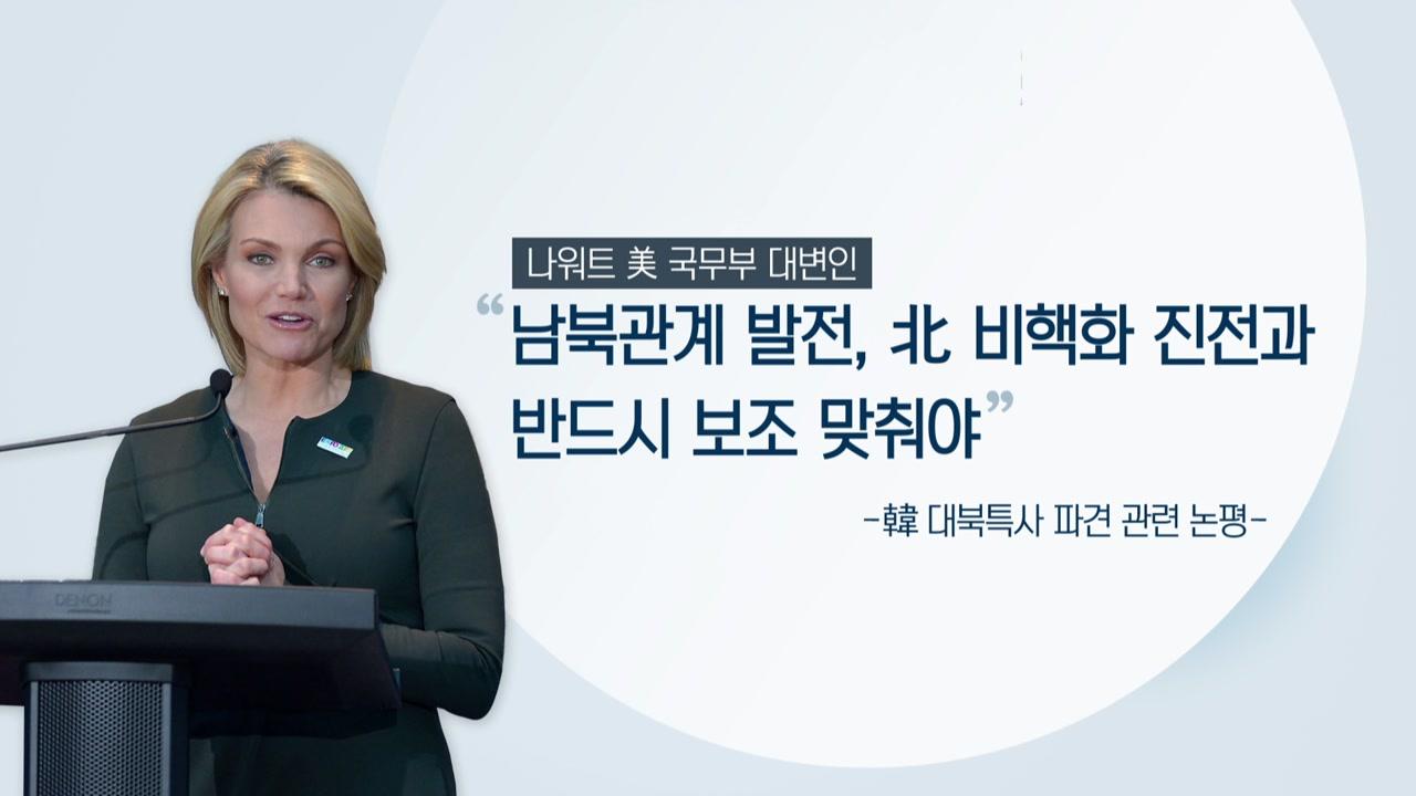 """美, 대북특사 파견에 """"남북관계, 비핵화 진전과 보조 맞춰야"""""""