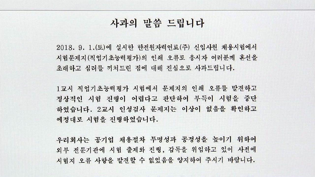 한전원자력연료 채용 시험 문제지 인쇄 오류