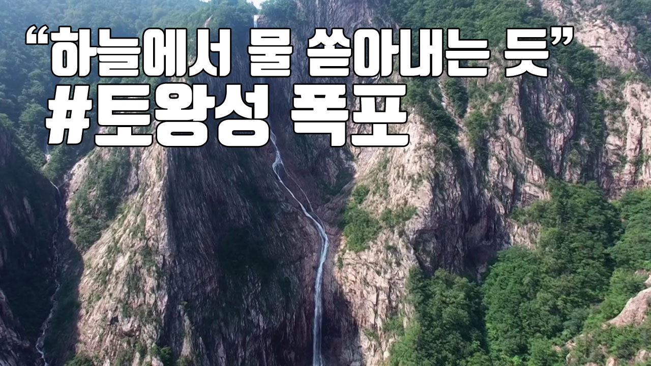 """[자막뉴스] """"하늘에서 물 쏟아내는 듯"""" 토왕성 폭포 비경"""