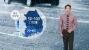 [날씨] 내일 전국에 비바람...중부·경북 집중호우