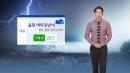 [날씨] 내일 전국 비바람...중부·경북 국지성 호우