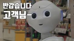"""[자막뉴스] """"반갑습니다, 고객님"""" 편의점에 등장한 '로봇 알바생'"""