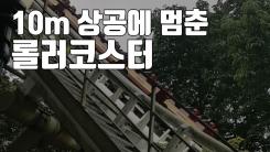 [자막뉴스] 10m 상공에 멈춘 롤러코스터 '아찔'