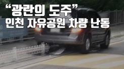 """[자막뉴스] """"광란의 도주""""...인천 자유공원 차량 난동"""