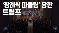[자막뉴스] '장례식 따돌림' 당한 트럼프