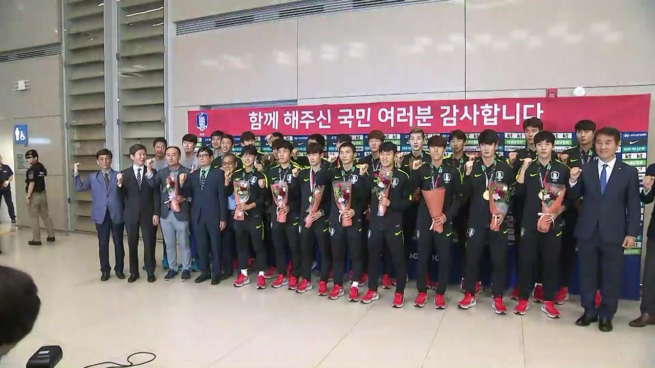 축구 대표팀 금의환향...병역 특례 관심