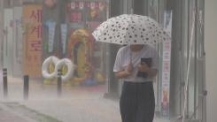[취재N팩트] 호우 부른 찬 공기, 초대형 태풍은 막았다