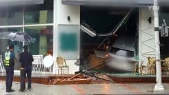 경기 고양서 차량이 커피숍 돌진...1명 부상