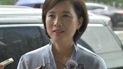 반대 청원 부닥친 유은혜...본격 청문회 준비