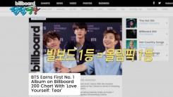 """[팔팔영상] 하태경, 군 면제 '누적점수제' 제안...""""BTS는 어쩌지?"""""""