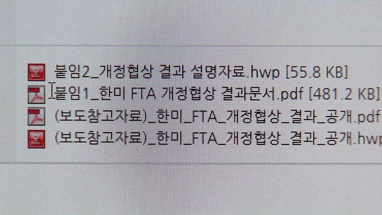 정부, 한미 FTA 개정협상문 공개...내년 비준 추진