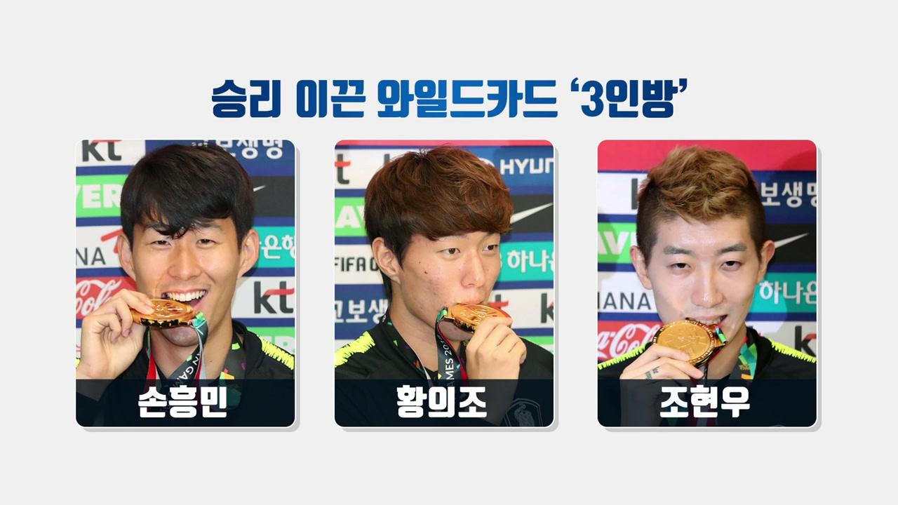 남자축구대표팀, 금메달 걸고 '금의환향'_이미지