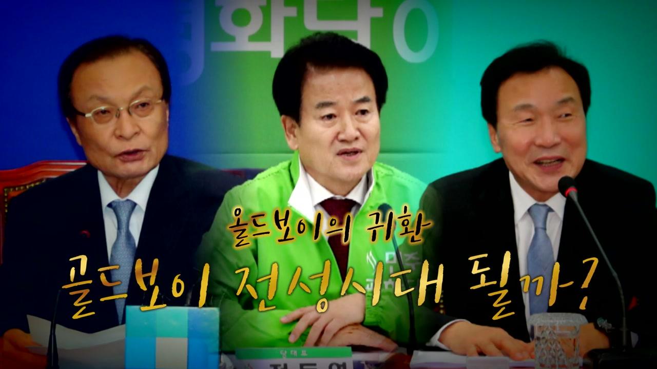 이해찬·손학규·정동영...'올드보이' 당 대표 시대