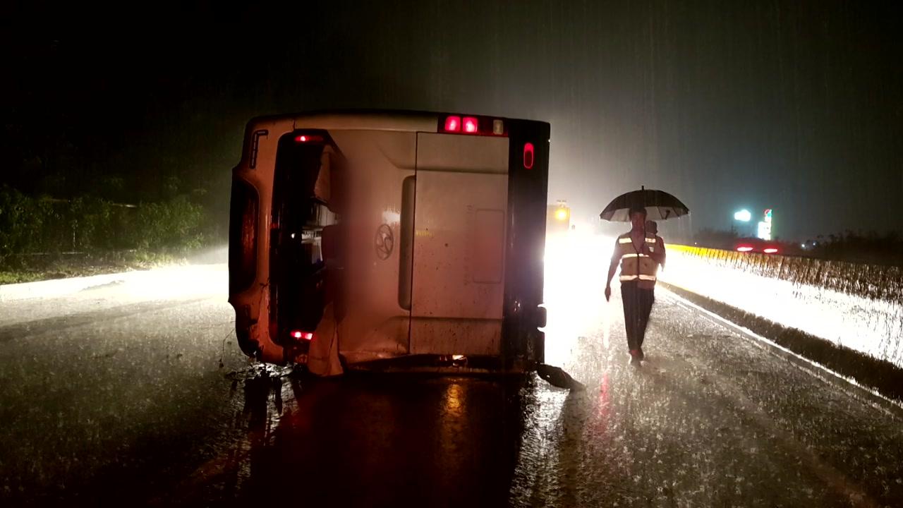 중부고속도로서 통근버스 빗길에 넘어져...18명 부상