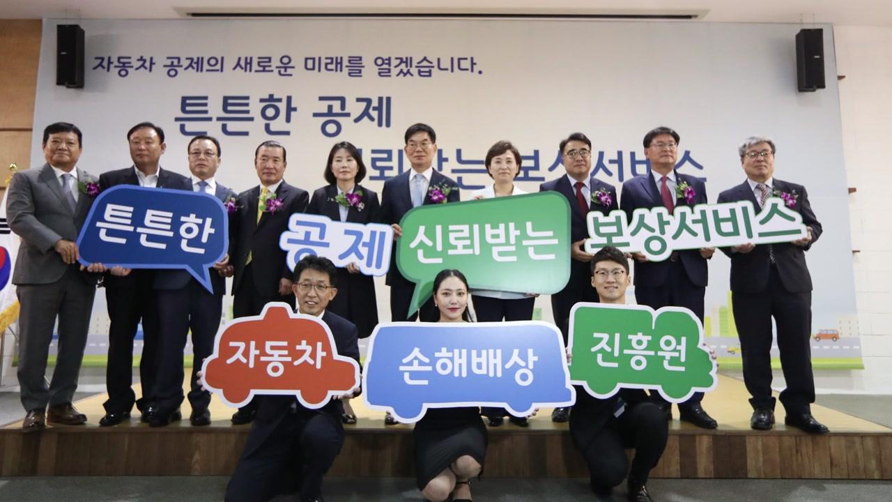택시·버스 87만 대 관리 車손해배상진흥원 출범