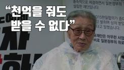 """[자막뉴스] """"화해재단 해산""""...92세 김복동 할머니 '빗속의 외침'"""