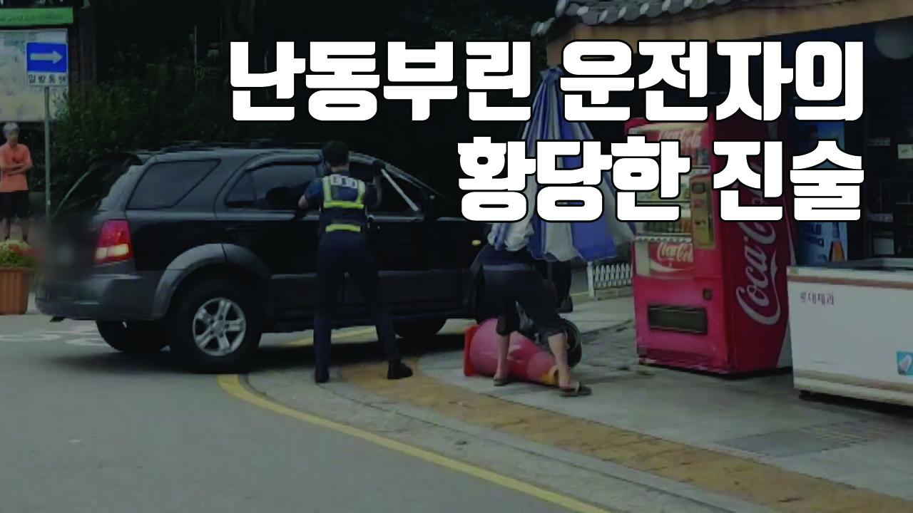 """[자막뉴스] 자유공원 차량난동 운전자 조사...목격자 """"뭔가 이상했다"""""""