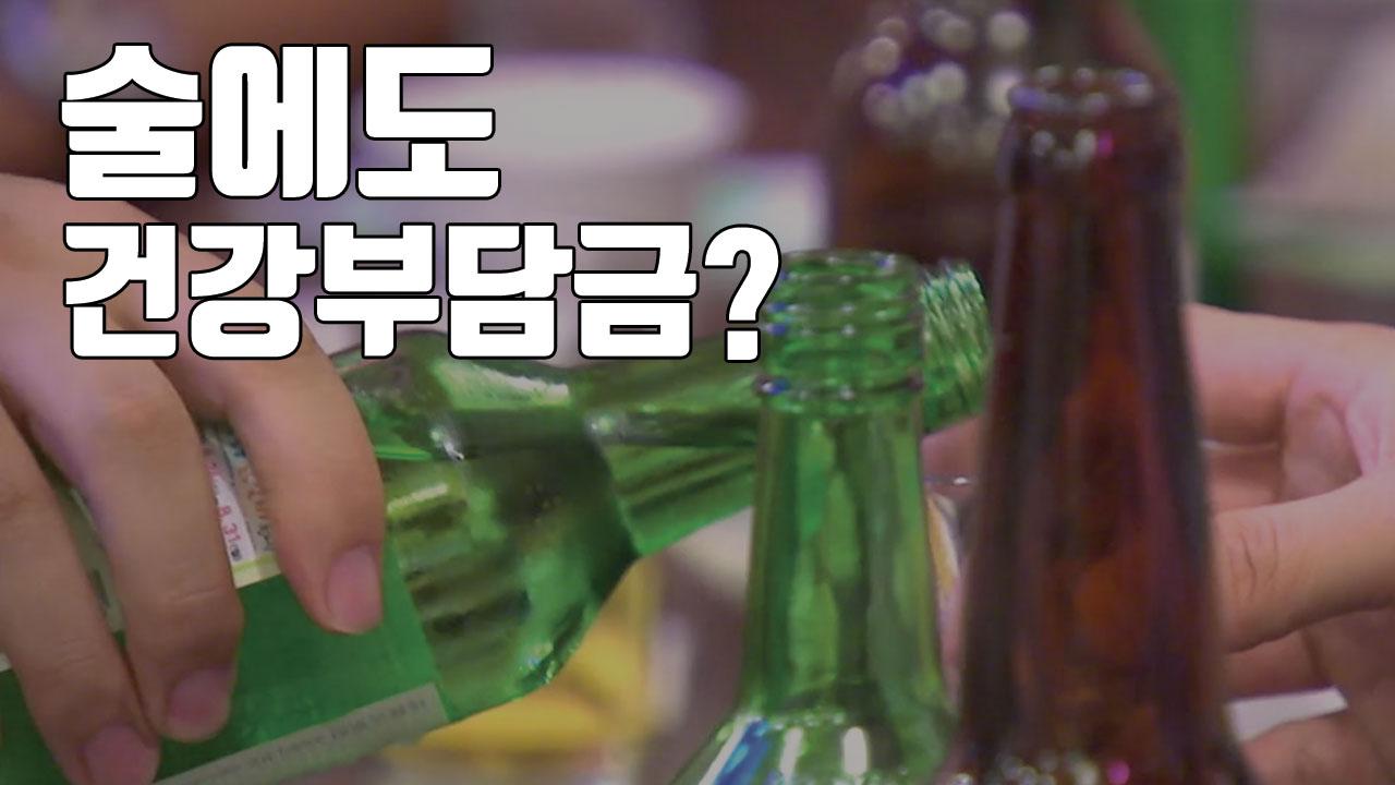[자막뉴스] 술에도 건강부담금?...건보 재정 확충 논란