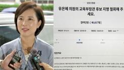 유은혜 '정책 반대' 벽 넘을까?...청와대 청원 5만 명 넘어