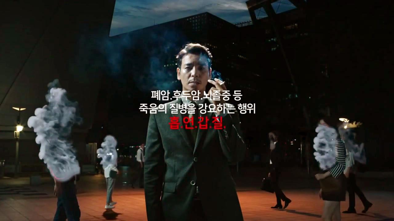 흡연도 '갑질'이다...새로운 금연 광고 공개