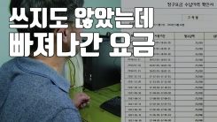 """[자막뉴스] """"쓰지도 않았는데"""" 6년 가까이 빠져나간 인터넷 요금"""