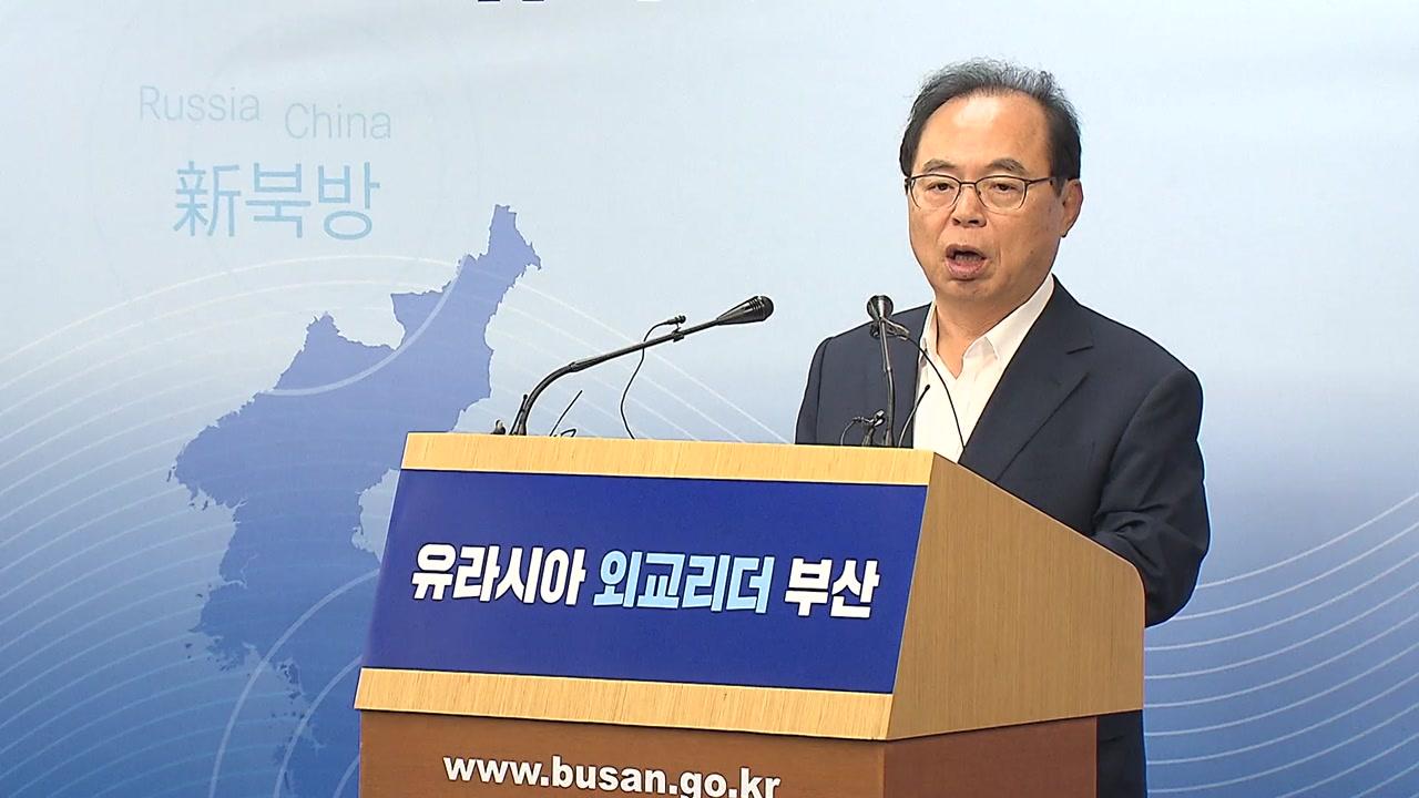 """[부산] 오거돈 부산시장 """"도시외교 강화하겠다"""""""