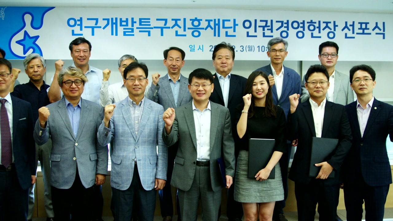 [대전·대덕] 연구개발특구재단, '인권경영 헌장' 선포식