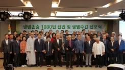 생명존중시민회의, 9월 9일~15일 '생명 주간' 선포