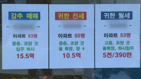 '공급 확대·거래세 인하'로 정책 기조 변화 조짐